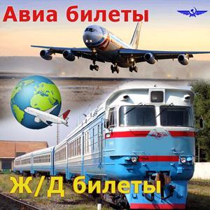 Авиа- и ж/д билеты Трехгорного