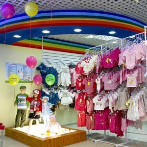 Детские магазины Трехгорного