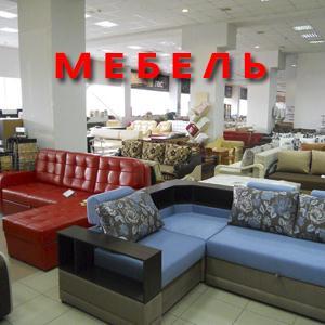 Магазины мебели Трехгорного