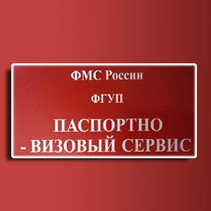 Паспортно-визовые службы Трехгорного