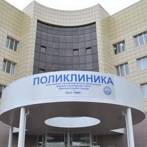 Поликлиники Трехгорного