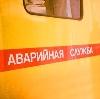 Аварийные службы в Трехгорном