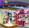 Детские магазины в Трехгорном
