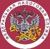 Налоговые инспекции, службы в Трехгорном