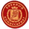 Военкоматы, комиссариаты в Трехгорном